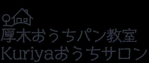 厚木おうちパン教室 Kuriyaおうちサロン